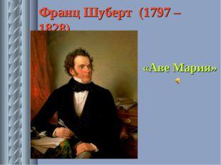 Франц Шуберт (1797 – 1828) «Аве Мария»