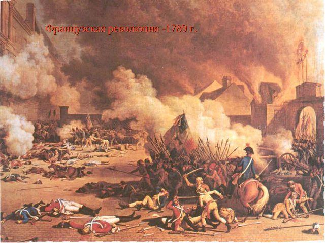 Французская революция -1789 г.