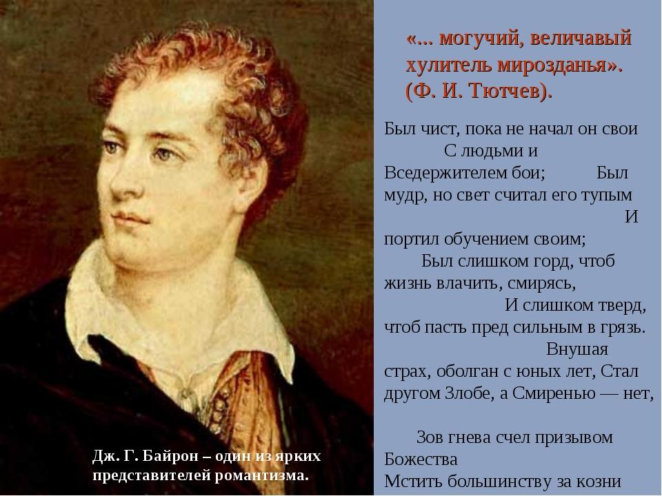 Дж. Г. Байрон – один из ярких представителей романтизма. «... могучий, велича...
