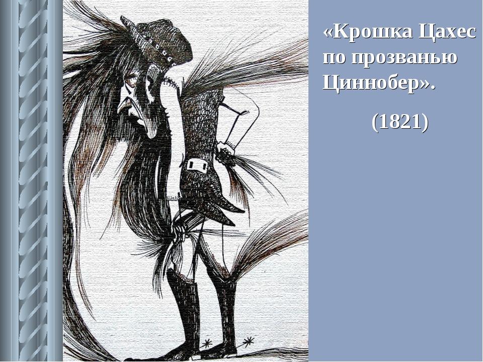 «Крошка Цахес по прозванью Циннобер». (1821)