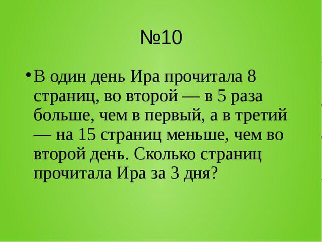 №10 В один день Ира прочитала 8 страниц, во второй — в 5 раза больше, чем в п...