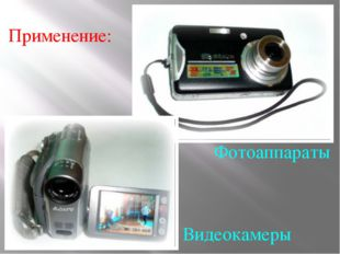 Применение: Видеокамеры Фотоаппараты