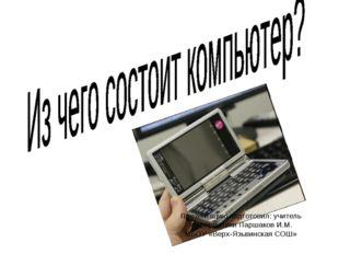 Презентацию подготовил: учитель информатики Паршаков И.М. МБОУ «Верх-Язьвинск