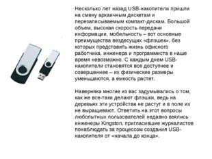 Несколько лет назад USB-накопители пришли на смену архаичным дискетам и перез