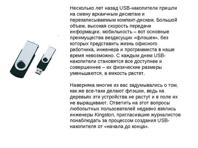 Несколько лет назад USB-накопители пришли на смену архаичным дискетам и перез...