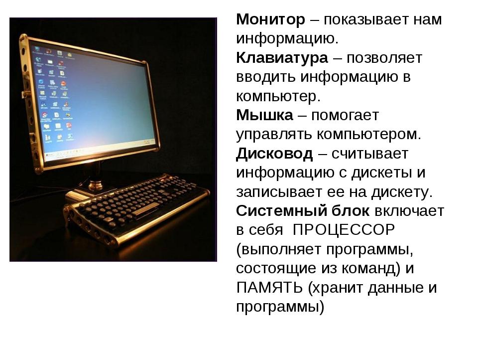 Монитор – показывает нам информацию. Клавиатура – позволяет вводить информаци...