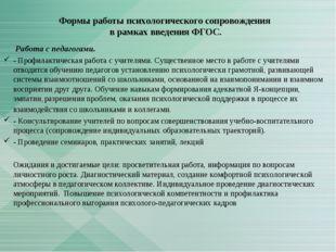 Формы работы психологического сопровождения в рамках введения ФГОС. Работа с