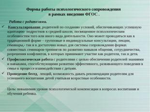 Формы работы психологического сопровождения в рамках введения ФГОС . Работа с