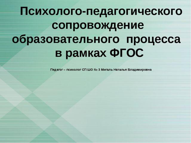 Психолого-педагогического сопровождение образовательного процесса в рамках Ф...