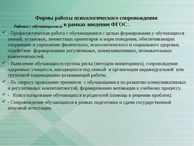 Формы работы психологического сопровождения в рамках введения ФГОС . Работа с...