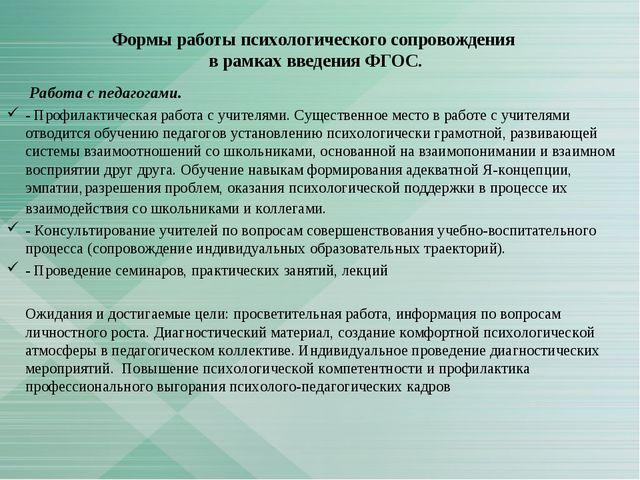 Формы работы психологического сопровождения в рамках введения ФГОС. Работа с...