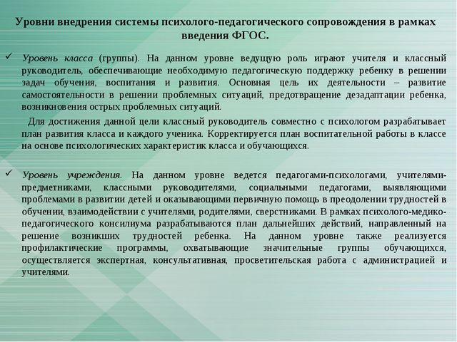 Уровни внедрения системы психолого-педагогического сопровождения в рамках вве...