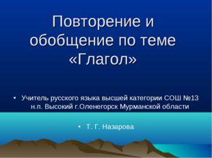 Повторение и обобщение по теме «Глагол» Учитель русского языка высшей категор