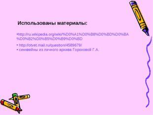 http://ru.wikipedia.org/wiki/%D0%A1%D0%B8%D0%BD%D0%BA%D0%B2%D0%B5%D0%B9%D0%BD