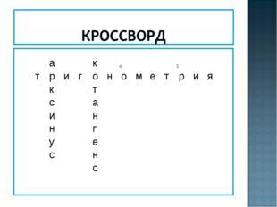 ак45 тригонометрия к