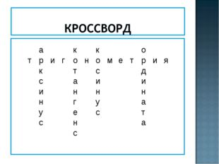 акко тригонометрия к