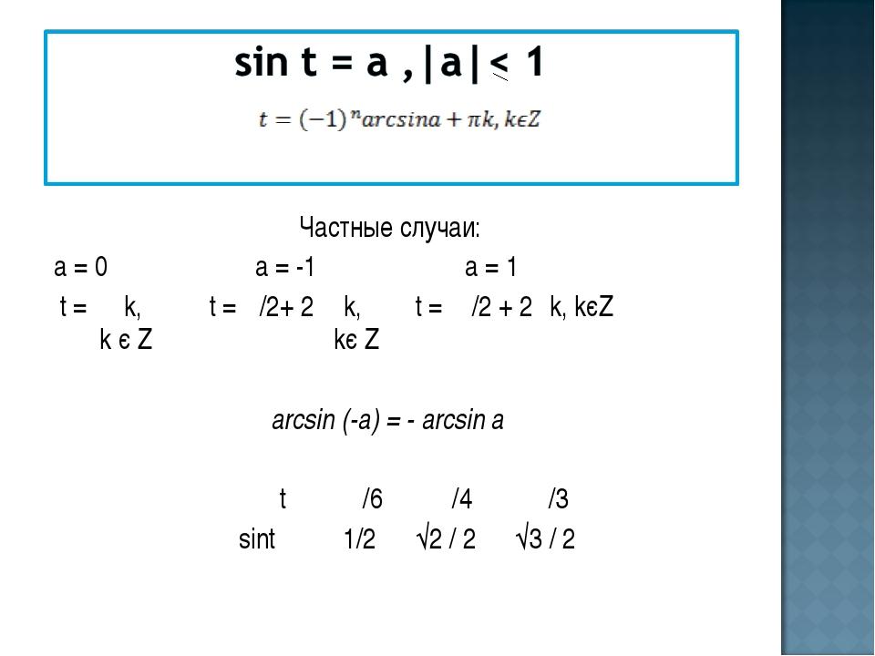 Частные случаи: а = 0 а = -1 а = 1 t = π k, t = π/2+ 2 π k, t = π/2 + 2πk, k...