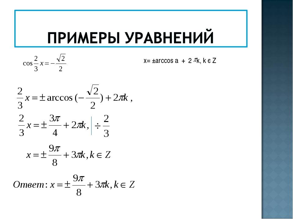 х= ±arccos а + 2 k, k є Z