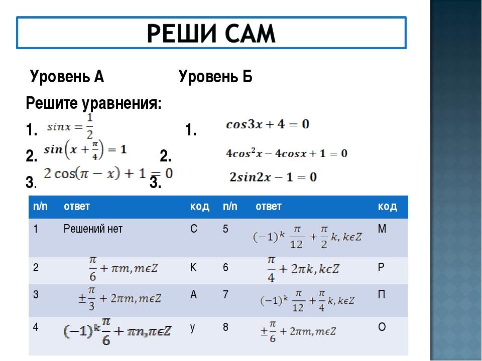 Уровень А  Уровень Б Решите уравнения: 1.  1. 2. 2. 3.  3. n/nответкод...
