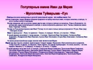 Популярные имена Иван да Мария - Мухоплева Туйаарыма –Куо (Святцы или иначе м