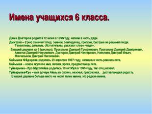 Имена учащихся 6 класса. Дима Докторов родился 12 июня в 1996году, назван в ч
