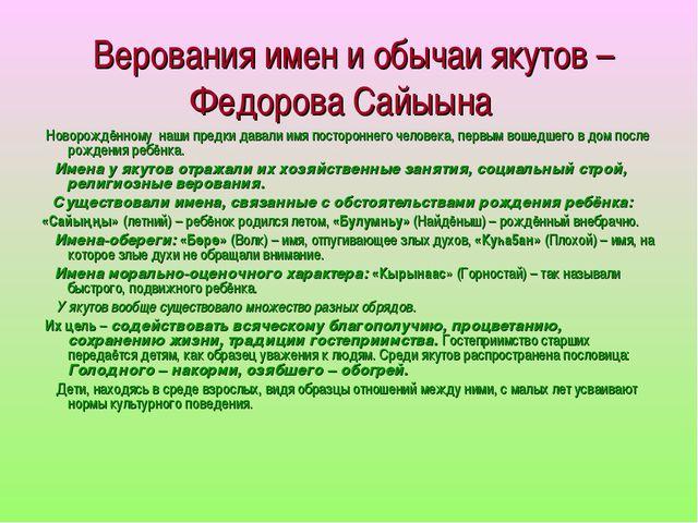 Верования имен и обычаи якутов – Федорова Сайыына Новорождённому наши предки...