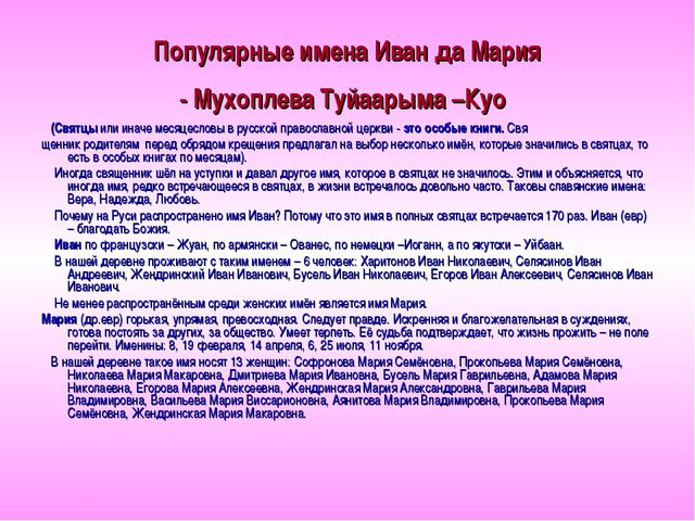 Популярные имена Иван да Мария - Мухоплева Туйаарыма –Куо (Святцы или иначе м...