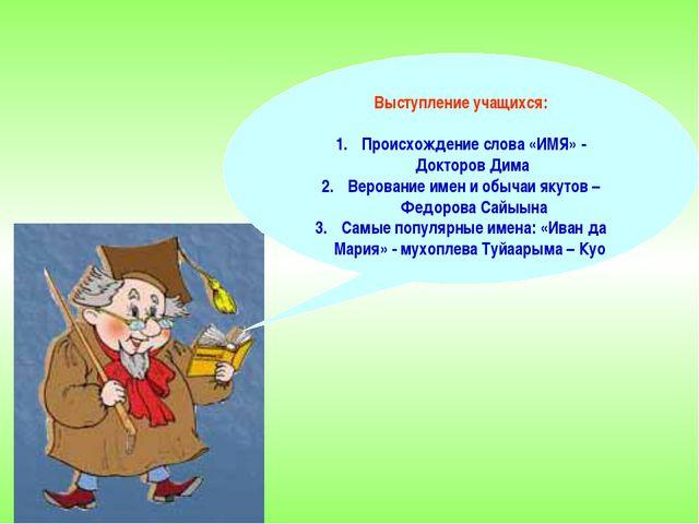 Выступление учащихся: Происхождение слова «ИМЯ» - Докторов Дима Верование име...