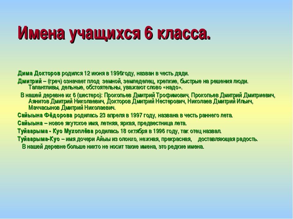 Имена учащихся 6 класса. Дима Докторов родился 12 июня в 1996году, назван в ч...