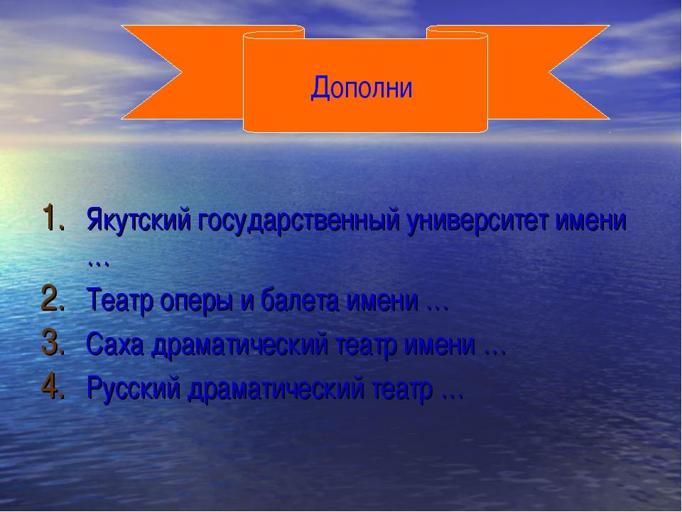 Якутский государственный университет имени … Театр оперы и балета имени … Са...