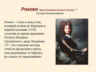 Рококо (аристократический стиль) - История Возникновения Рококо - стиль в иск