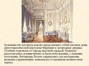 Большинство построек рококо представляют собой частные дома аристократическо