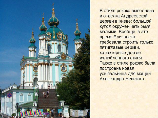 В стиле рококо выполнена и отделка Андреевской церкви в Киеве: большой купол...