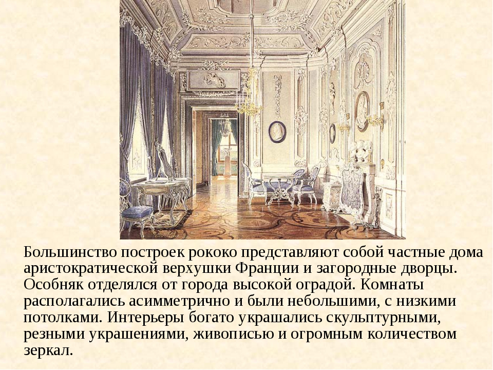 Большинство построек рококо представляют собой частные дома аристократическо...
