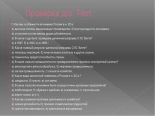 Проверка д/з. Тест.  1) Каковы особенности экономики России в н. 20 в. а) вы