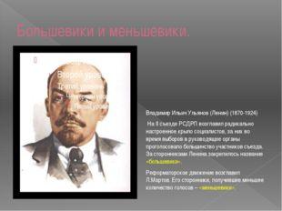 Большевики и меньшевики. Владимир Ильич Ульянов (Ленин) (1870-1924) На II съе