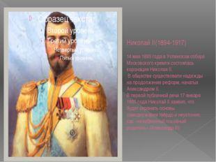 Николай II(1894-1917) 14 мая 1895 года в Успенском соборе Московского кремля