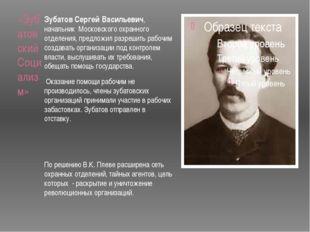 «Зубатовский Социализм» Зубатов Сергей Васильевич, начальник Московского охра