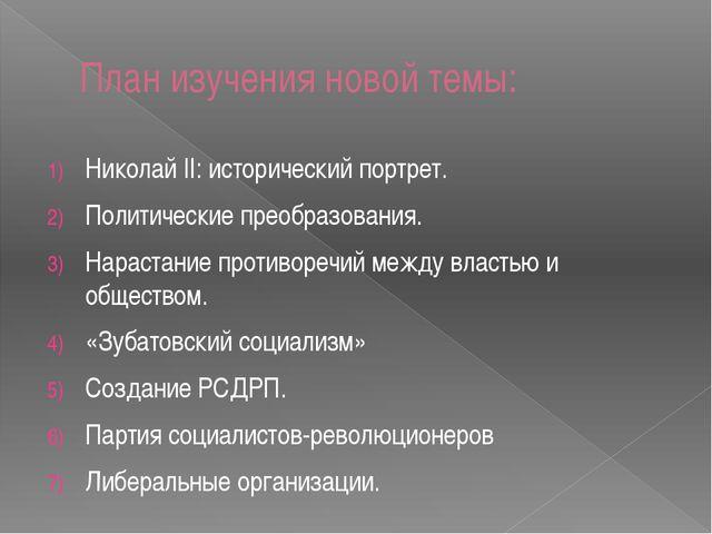 План изучения новой темы: Николай II: исторический портрет. Политические прео...