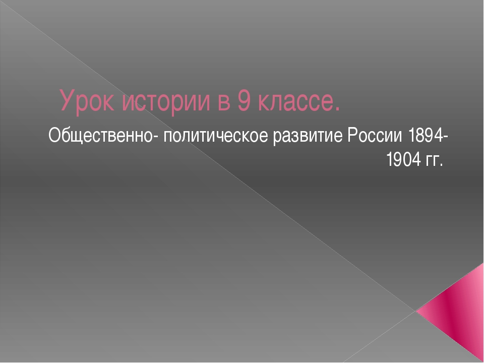 Урок истории в 9 классе. Общественно- политическое развитие России 1894-1904...