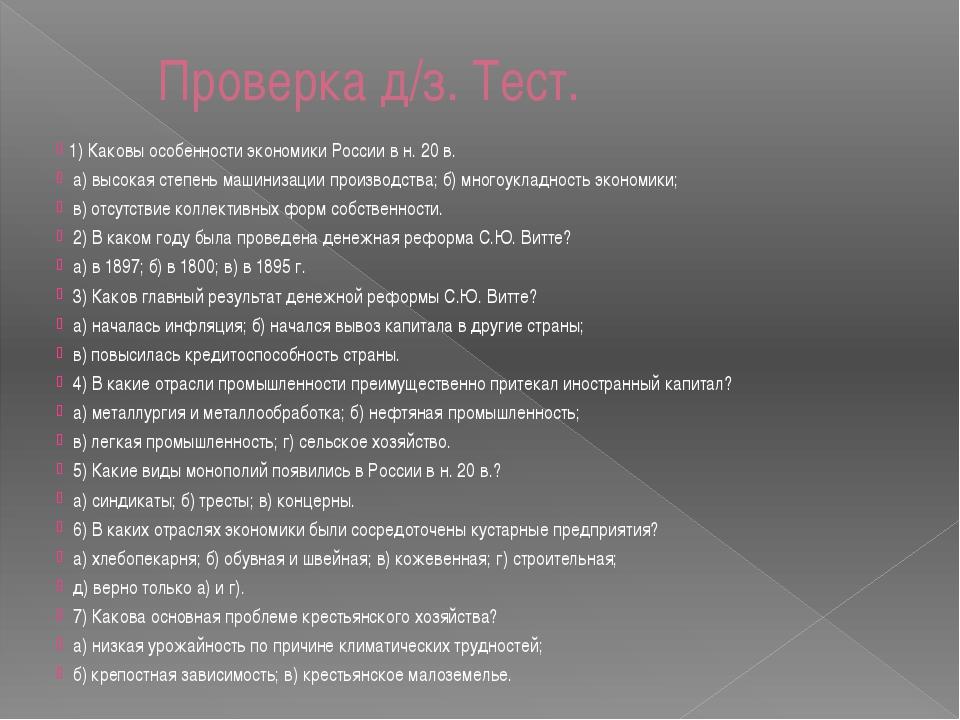 Проверка д/з. Тест.  1) Каковы особенности экономики России в н. 20 в. а) вы...