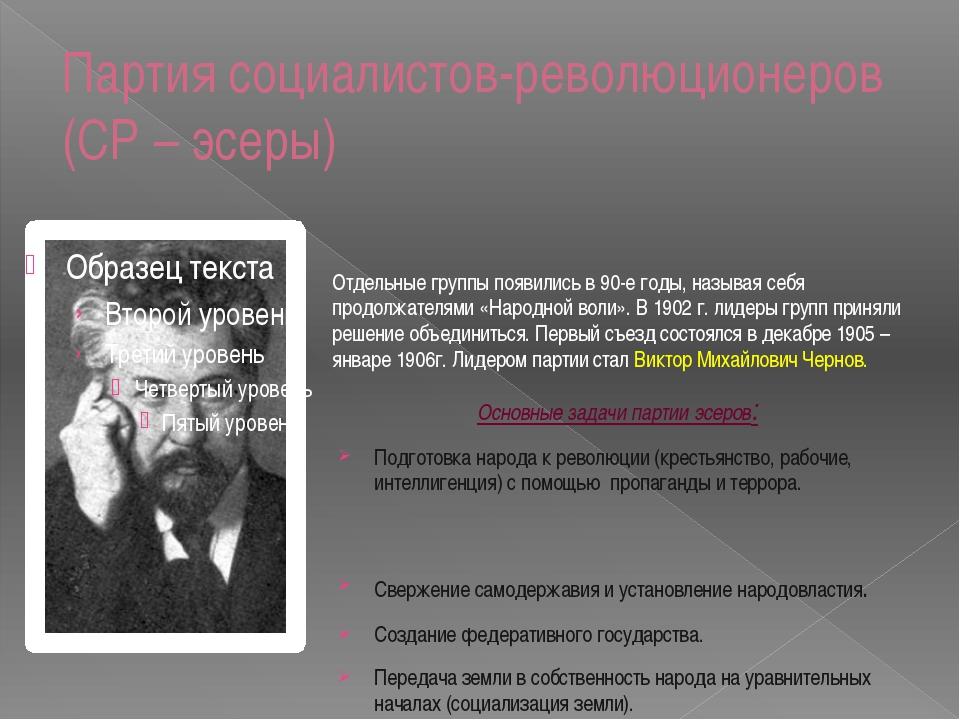 Партия социалистов-революционеров (СР – эсеры) Отдельные группы появились в 9...
