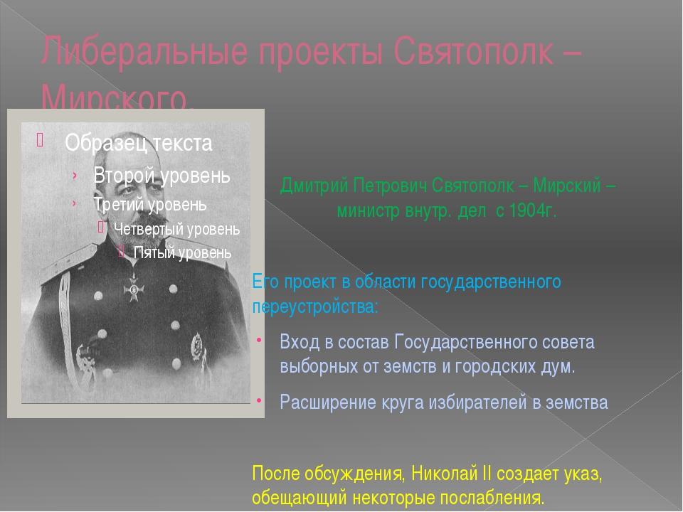 Либеральные проекты Святополк – Мирского. Дмитрий Петрович Святополк – Мирски...