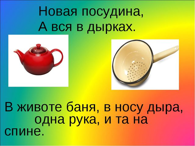 Новая посудина, А вся в дырках. В животе баня, в носу дыра, одна рука, и та...