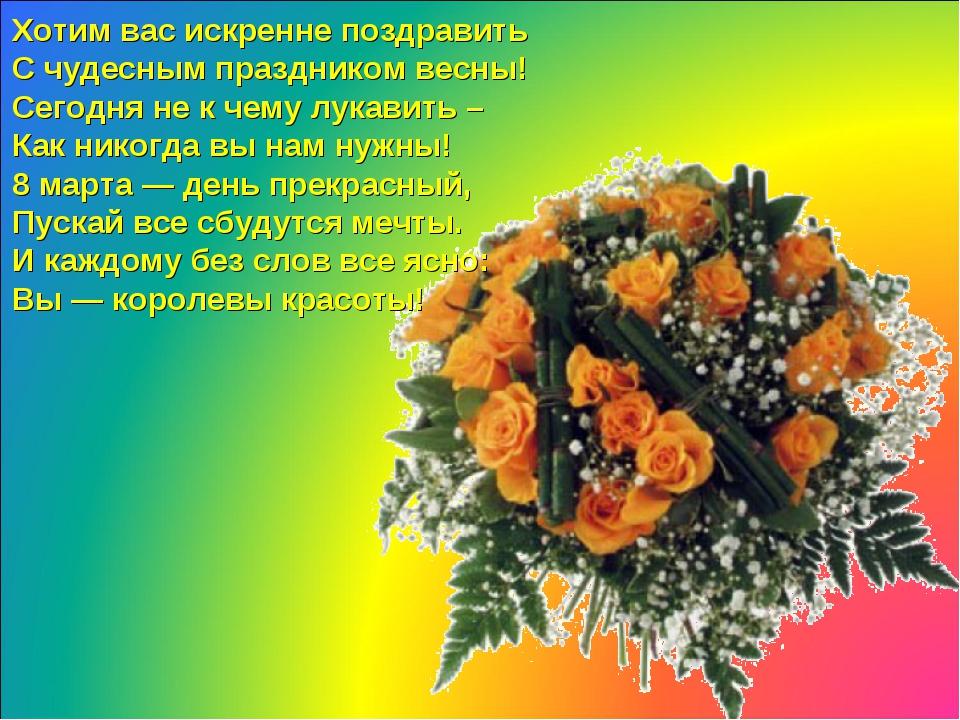 Хотим вас искренне поздравить С чудесным праздником весны! Сегодня не к чему...
