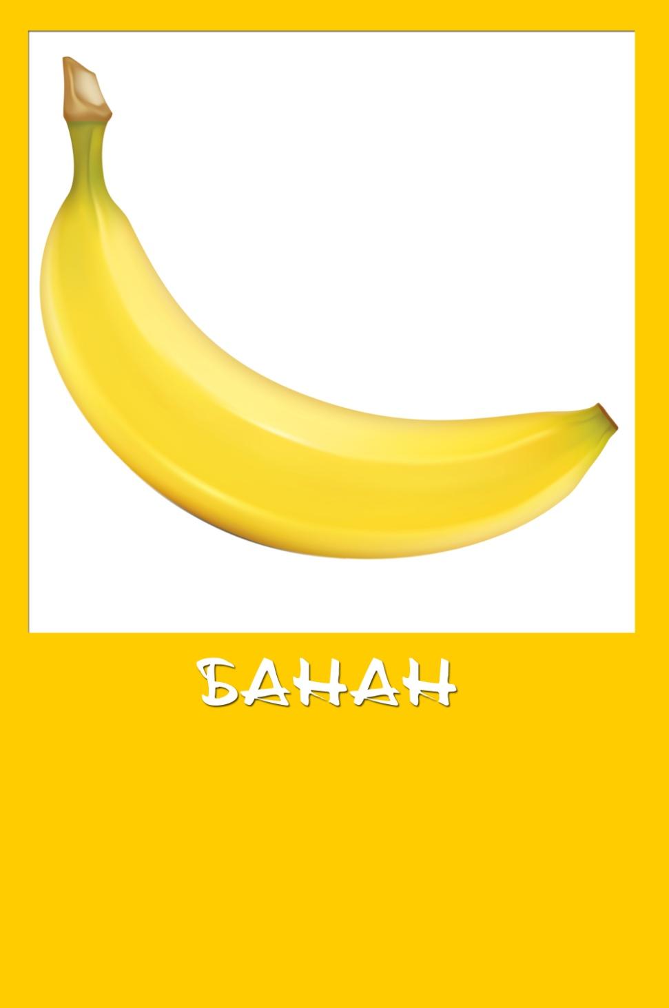 I:\8.03-мероприятия\русские красавицы\Кастрюли\фрукты\банан.jpg