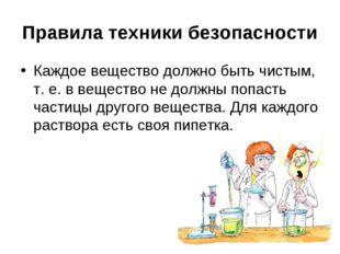 Правила техники безопасности Каждое вещество должно быть чистым, т. е. в веще