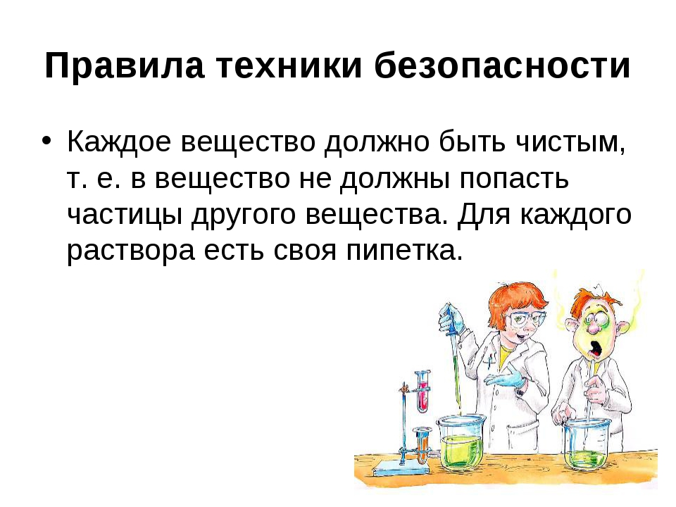 Правила техники безопасности Каждое вещество должно быть чистым, т. е. в веще...