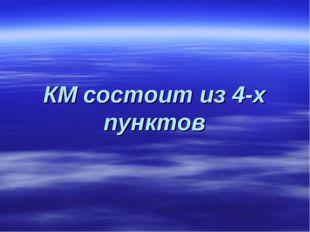 КМ состоит из 4-х пунктов