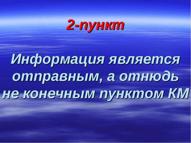2-пункт Информация является отправным, а отнюдь не конечным пунктом КМ